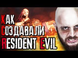 ИгроСториз: Как создавался Resident Evil. К анонсу ремейка Resident Evil 3