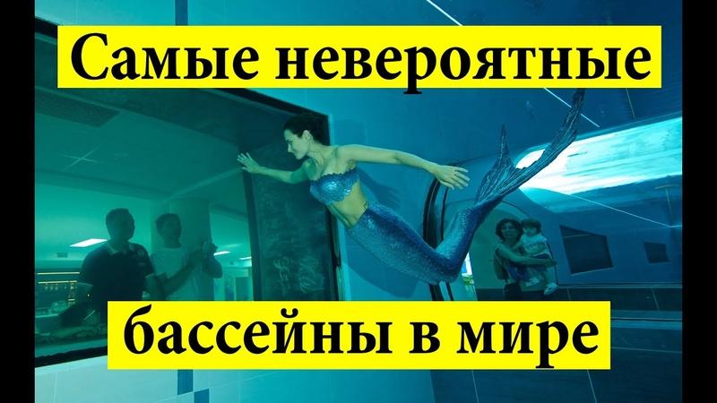Самые невероятные плавательные бассейны в мире