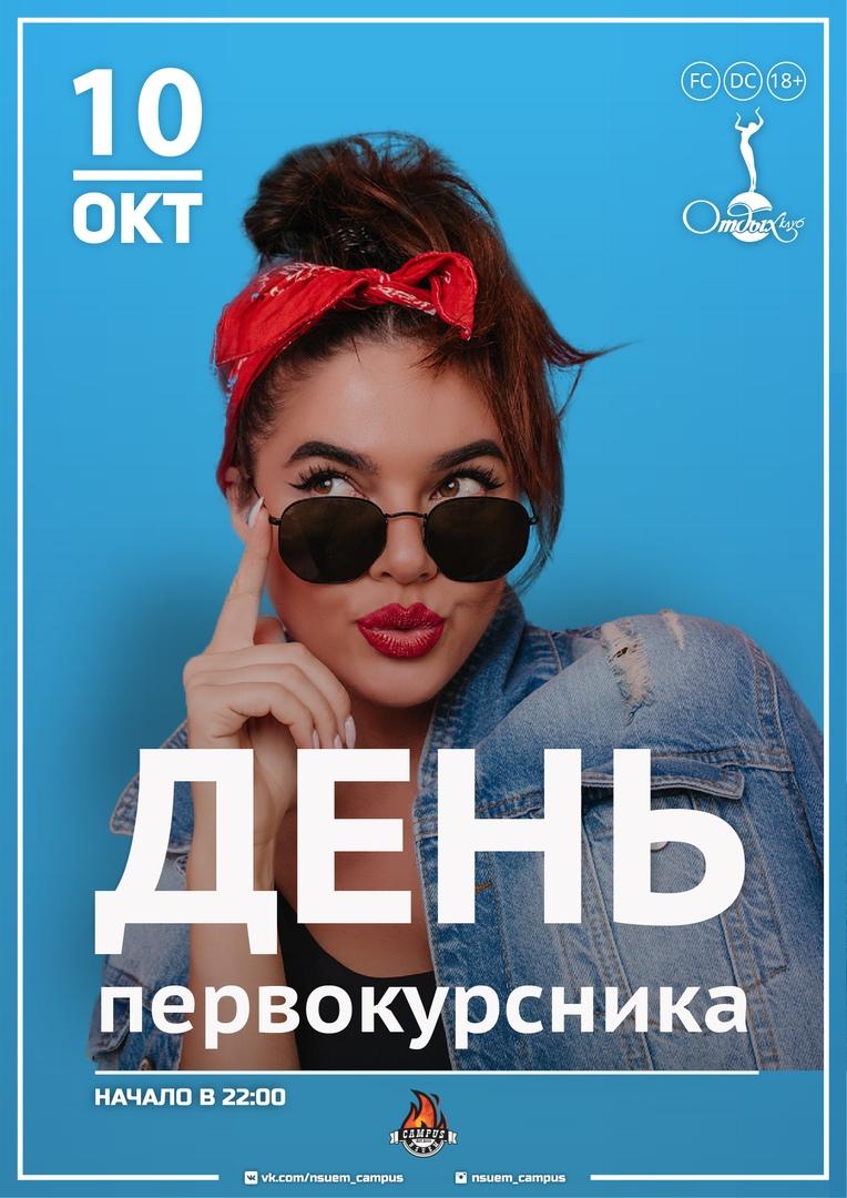 Афиша Новосибирск 10.10 / День первокурсника НГУЭУ / Клуб ОТДЫХ/