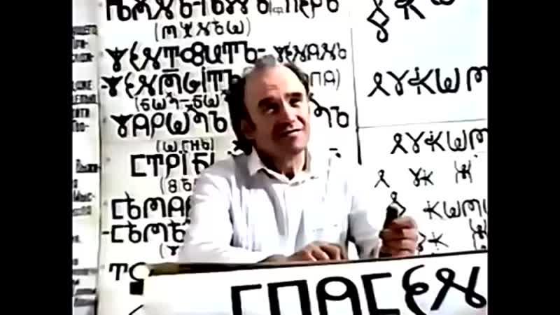 Лекция об Имёнах часть 3 (ТВ передача Шаг за Горизонт Ю. Светлакова)