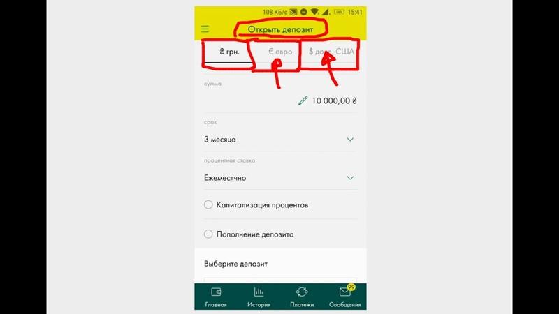Как открыть депозит онлайн в Ощадбанке