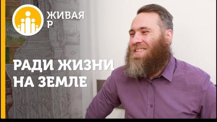Живая Россия - Ради жизни на земле