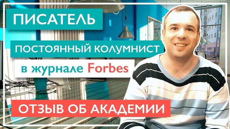 Писатель колумнист в Forbes ОТЗЫВ Александр Андрианов
