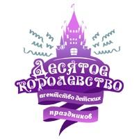 Логотип 10 Королевство / Детские праздники Калуга