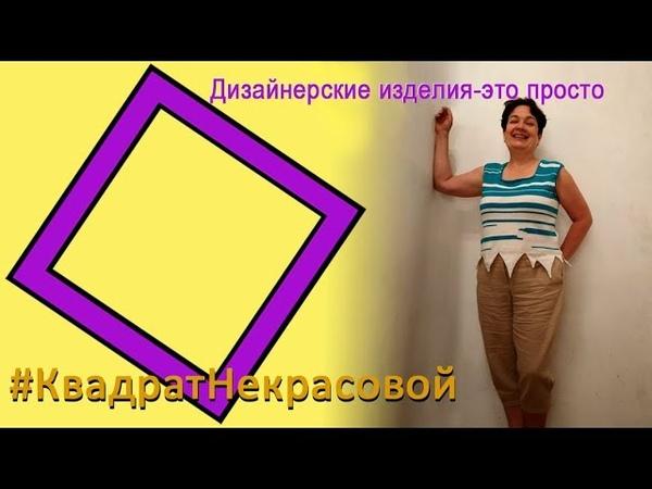 Летняя майка Робинзоновка с рваными краями, квадратнекрасовой
