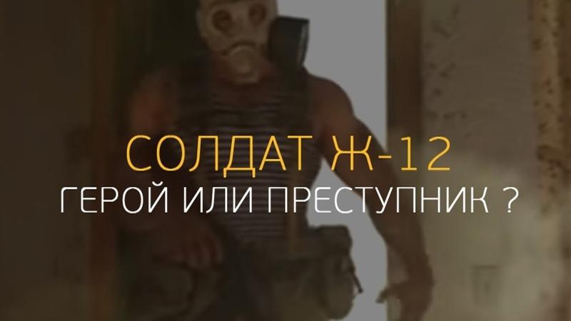 Ж-12 настоящий русский герой или преступник J-12 call of duty modern warfare