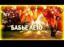 Вяч Ларионов Бабье лето Вл Высоцкого г Белгород 2019г