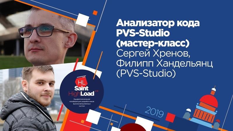 Анализатор кода PVS-Studio (мастер-класс) Сергей Хренов, Филипп Хандельянц (PVS-Studio) Saint HighLoad 2019