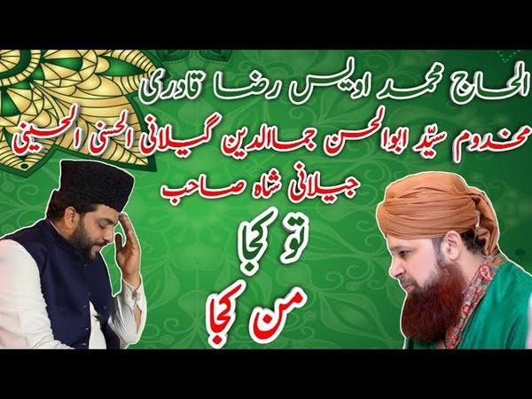Tu Kuja Man Kuja Owais Raza Qadri 2018 On Mehfil Darbar Mosa Pak Shaheed R A Multan