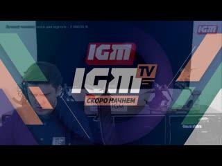 Утрошоу igm news #8