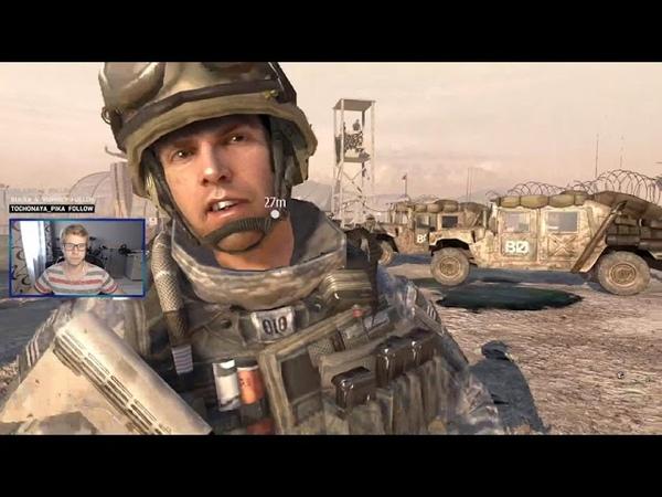 Call of Duty: Modern Warfare 2 | Прохождение | День Первый