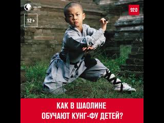 Как из детей в Китае делают бойцов кунг-фу - Москва FM