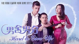 LGBTQ Movie 2020 电影 | 男舍男分 Hard To Give Up, Eng Sub | Art film, Boys Love 男同性恋 Full Movie 1080P