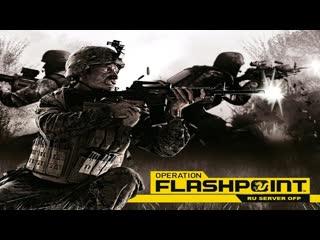 Operation Flashpoint: Cold war crisis # 3. Миссия: Seals 2