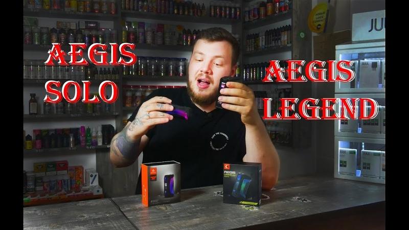 Geek Vape Aegis Solo и Aegis Legend - бронированные моды c защитой IP76