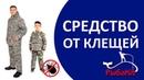 Противоэнцефалитные костюмы 100% защита от клеща