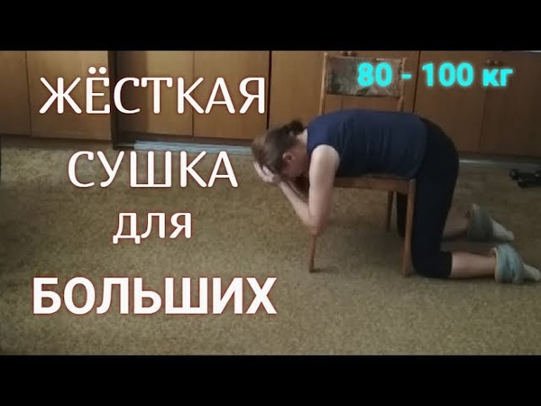 БОЛЬШОЙ ЖИВОТ ИСЧЕЗНЕТ НА ГЛАЗАХ (тренировка для больших )