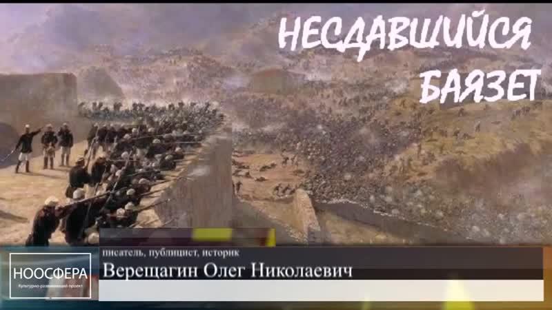 УПОР Ноосфера. Несдавшийся Баязет. Олег Верещагин