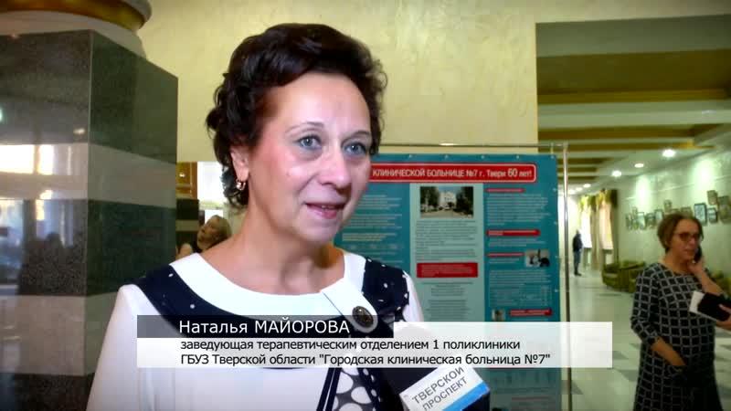 60 лет исполнилось Тверской городской клинической больнице №7 - Тверской проспект