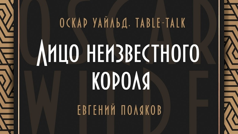 Оскар Уайльд Тable talk Лицо неизвестного короля Евгений Поляков