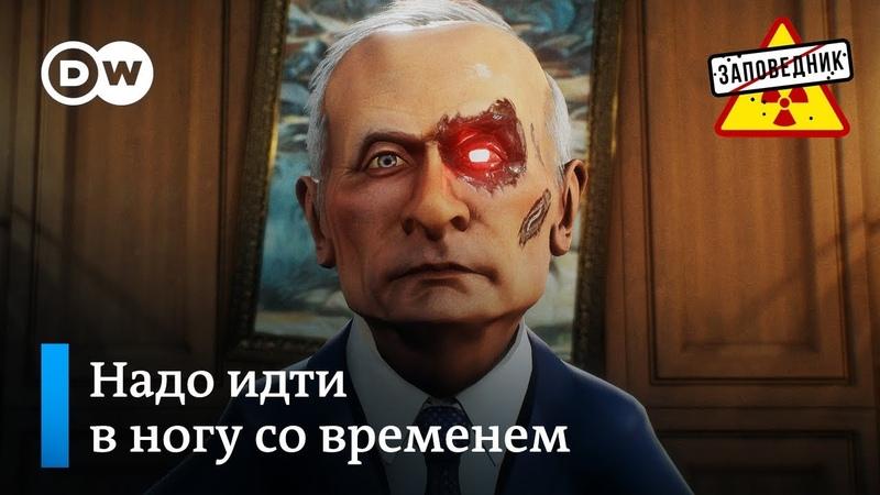 Запрещаем Википедию! Кремль на защите языка. Быть или не быть? – Заповедник, выпуск 98