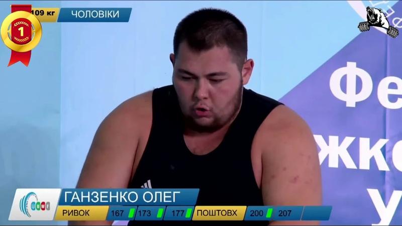 🏆Олег Ганзенко чемпіон України 109 кг 167 173 177R 200 207 213 ЧУ з важкої атлетики 2019