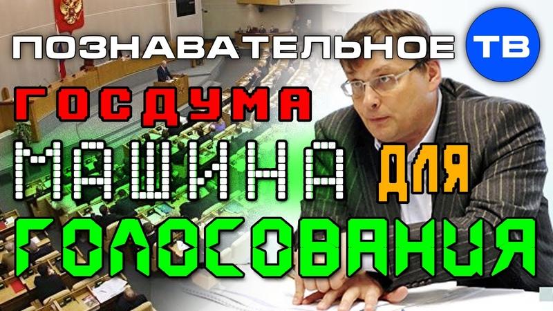 ГосДума - машина для голосования (Познавательное ТВ, Евгений Фёдоров)