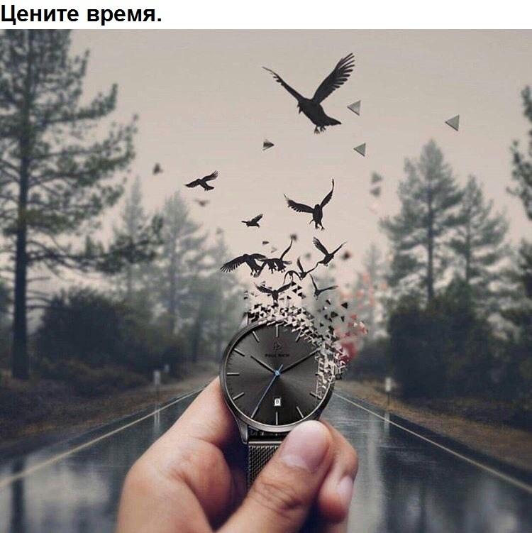 Время мы теряем уже навсегда..