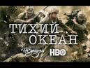 Тихий океан / The Pacific (2010)   український трейлер