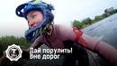 Дай порулить с Александрой Говорченко Вне дорог