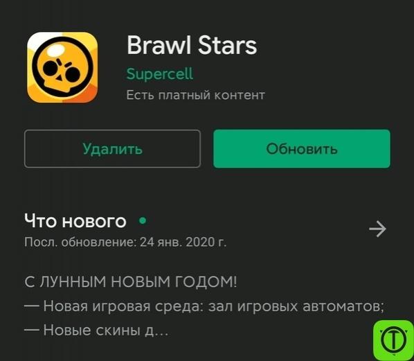 В плей маркете доступно опциональное обновление Brawl Stars.