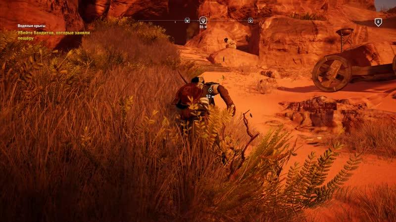 Assassin's Creed Origins ЗАДАНИЕ ВОДЯНЫЕ КРЫСЫ