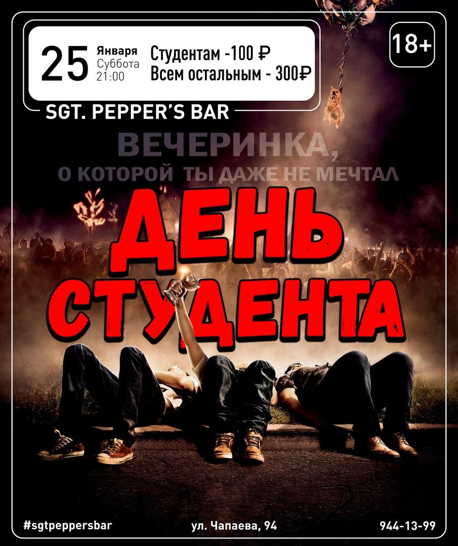 Афиша Краснодар День Студента Sgt.Pepper's Bar 25.01