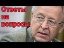 🔵 Валентин Катасонов отвечает на вопросы зрителей канала Нейромир-ТВ.