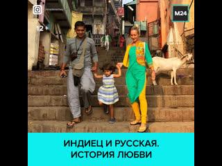 Индиец переехал в россию ради русской жены — москва 24