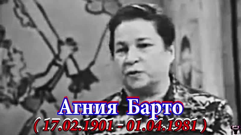 Агния Барто Я расту Читает автор