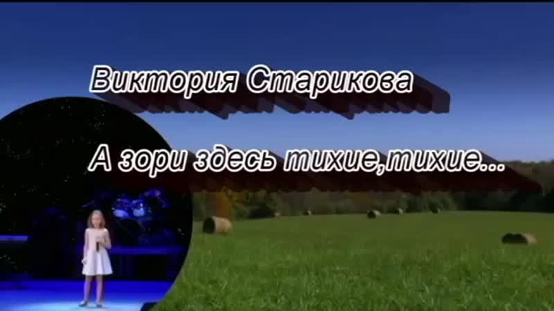 А зори здесь тихие,тихие...Виктория Старикова..mp4