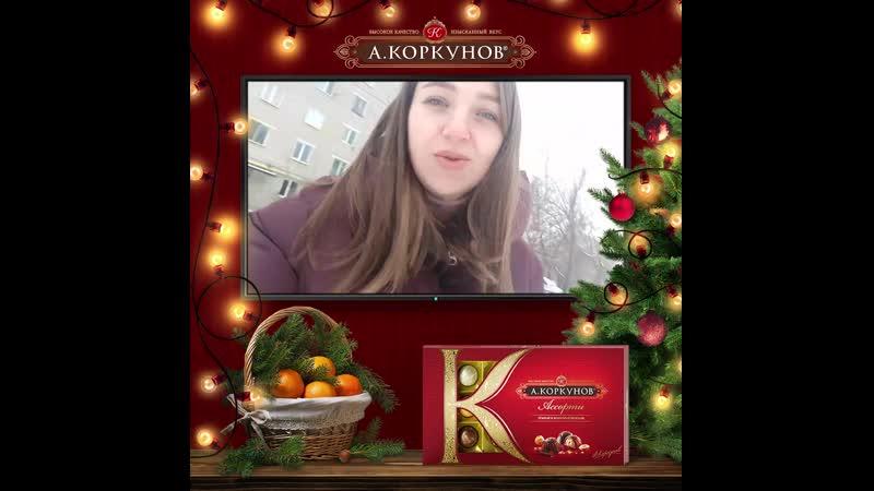 Новогоднее обращение Анастасии Елтышевой к Дарье Боровых ,Подруге