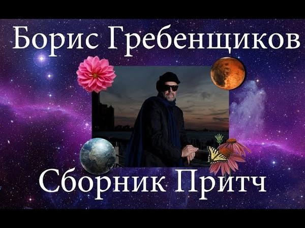 Борис Гребенщиков - Сборник Притч 2019