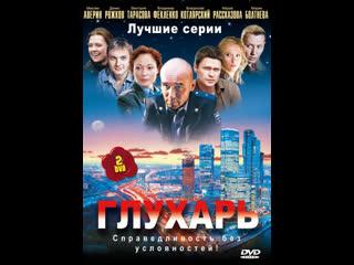 Глухарь 1-й сезон, 28-36 серии (драма, детектив, сериал 2009 г.)