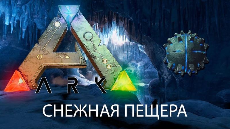 Ark Mobile - Снежная пещера