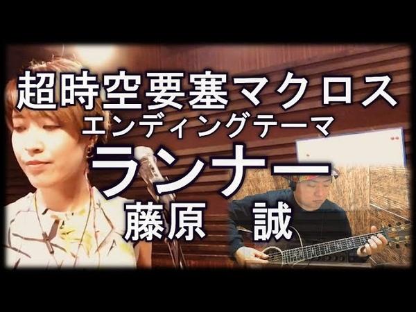 超時空要塞マクロスED『ランナー』 藤原誠 @ばな FuMay's StayHome Acoustic Session Cover