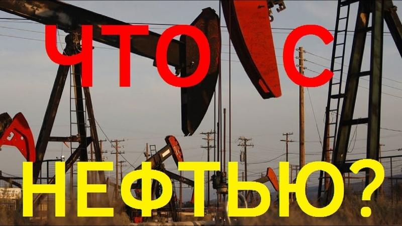 ЧТО БУДЕТ С ЦЕНАМИ НА НЕФТЬ Страны ОПЕК ЕЩЁ БОЛЬШЕ сократят добычу нефти