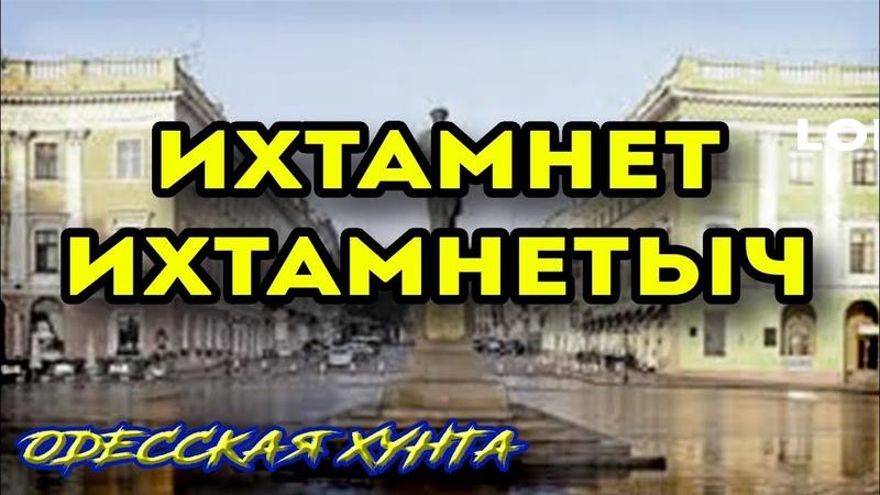 Ихтамнет Ихтамнетович