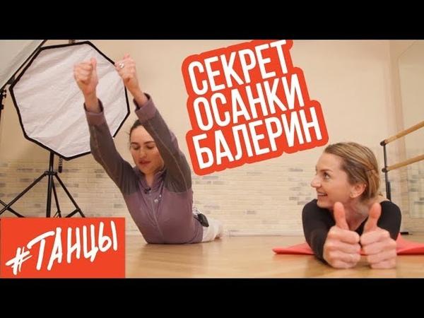 Секрет осанки русских балерин. Здоровая спина, упражнения для начинающих и продвинутых