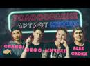НижРэп: Выбор артиста месяца: июль (DeGo | МИЧЕЛZ | Alex CroKx | CHANGI)