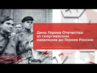 День Героев Отечества: от георгиевских кавалеров до Героев России!