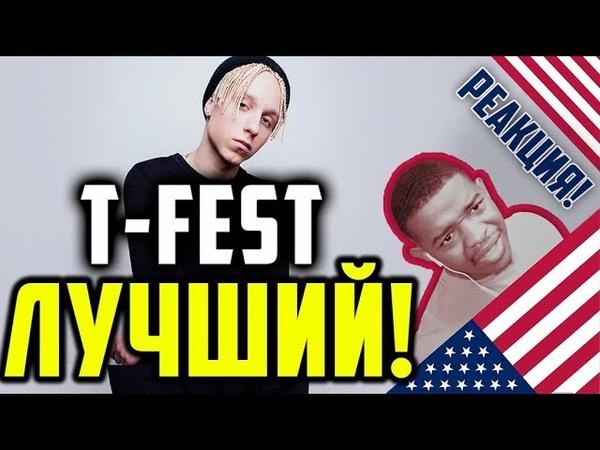 АМЕРИКАНЕЦ ТАЩИТСЯ С ТРЕКА ТИ ФЕСТА РЕАКЦИЯ T Fest Хитрая Иностранцы слушают русскую музыку