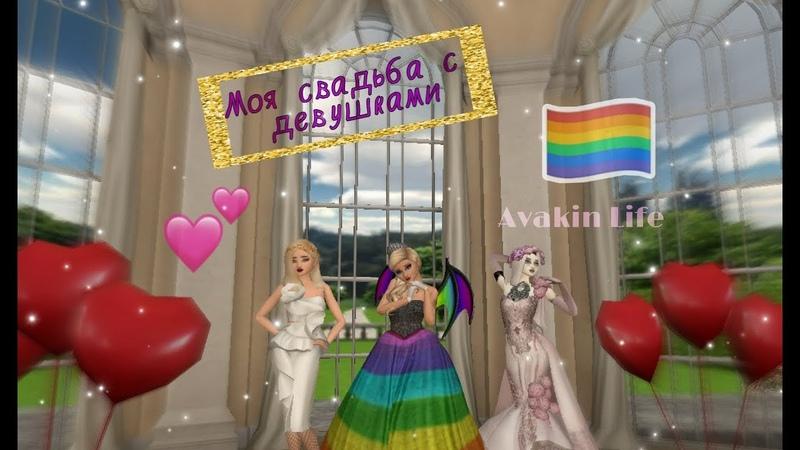 🏳️🌈|Моя свадьба с девушками|🏳️🌈~Avakin Life~
