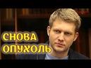Он на лекарствах – болезнь снова вернулась - Борис Корчевников сильно изменился из-за болезни